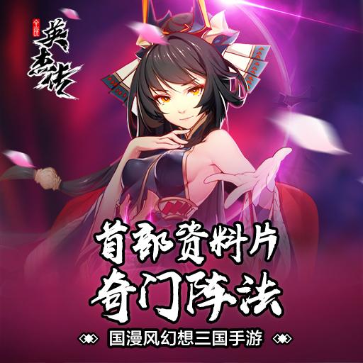 奇门阵法!《全民英杰传》首部资料片曝光!