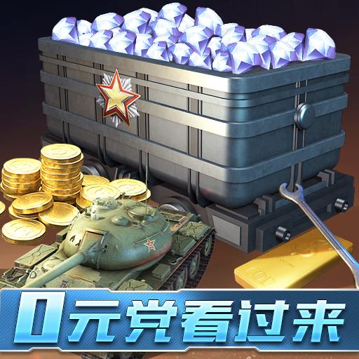 《钢铁荣耀》0元党攻略新人玩家必看