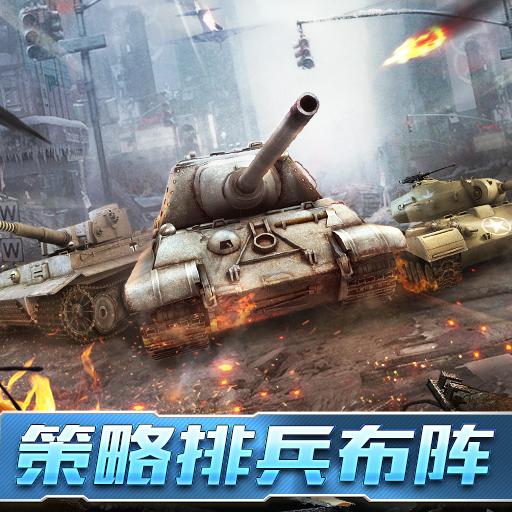 《钢铁荣耀》万金油阵容突前线 大玩策略坦克战