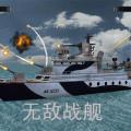 战舰海上争霸