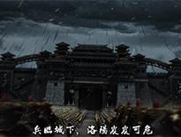 《国战来了》CG首曝 逐鹿中原杀个痛快!