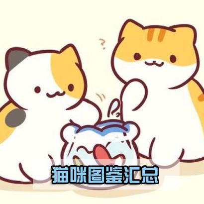 猫咪后院猫咪图鉴汇总 猫咪后院图鉴大全