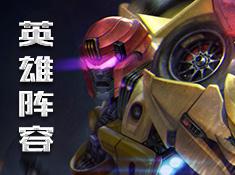 《合金装甲》英雄阵容:新手英雄阵容推荐