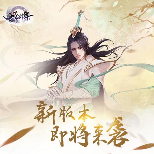 全新版本即将上线 《风之剑舞》更新内容抢先曝光