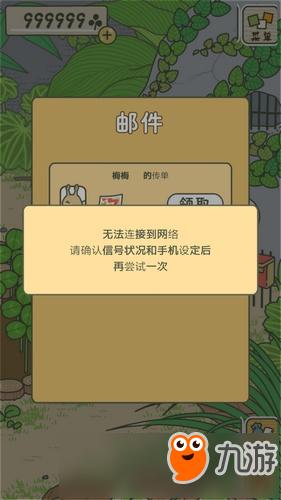 《青蛙旅行》梅梅的传单怎么领取 汉化版邮件领不了