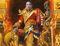 《龍騰傳世》貪玩魔性廣告你看過幾個呢