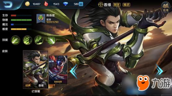 史上最跳的英雄《小米超神》姜维攻略