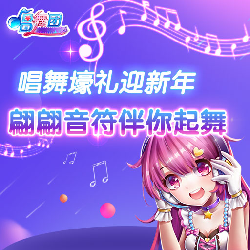 《唱舞团》| 唱舞壕礼迎新年、翩翩音符伴你起舞