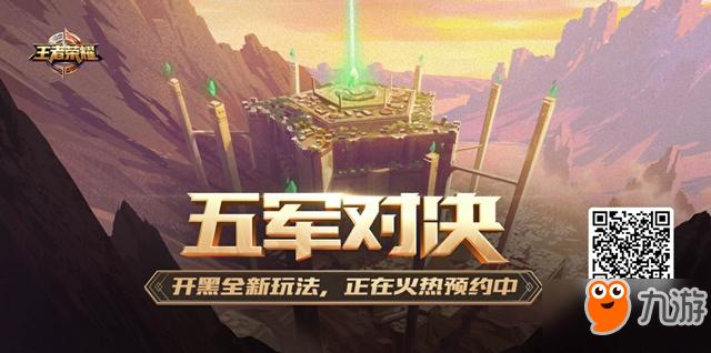 《王者荣耀》五军对决2018年即将上线 五军对决玩法公布