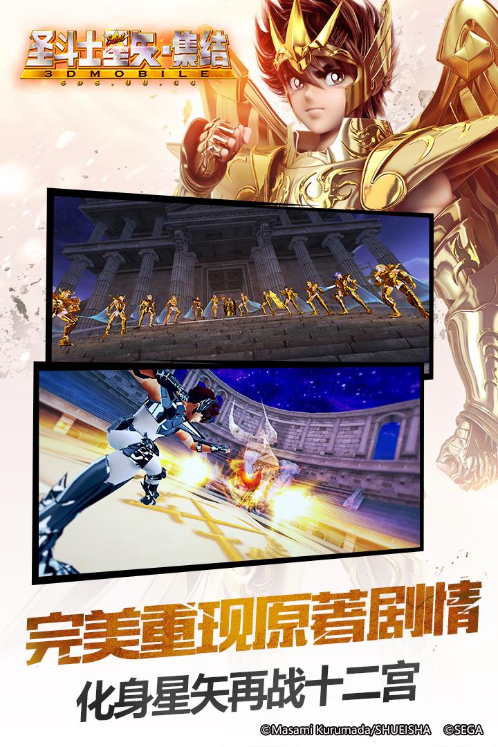 圣斗士星矢集结九游版