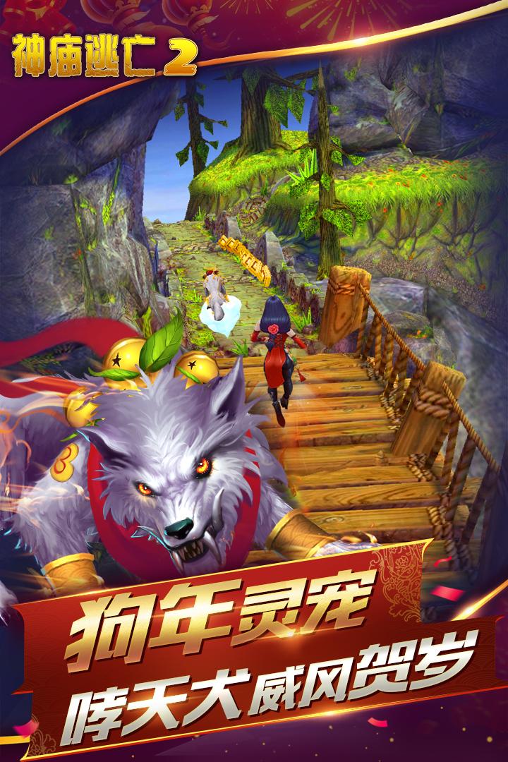 神庙逃亡2免费版下载v4.2.3 中文版