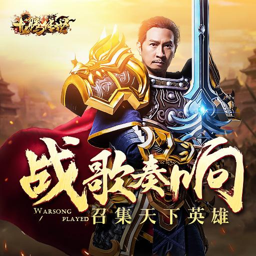 《龍騰傳世》英雄爭霸 沙城再燃兄弟情