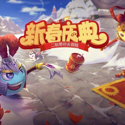 新春盛典一起狗 不思议迷宫春节活动大爆料