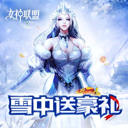 《女神联盟:天堂岛》雪中送豪礼