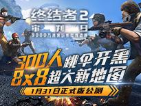 《终结者2》首创300人跳伞全新8x8超大地图