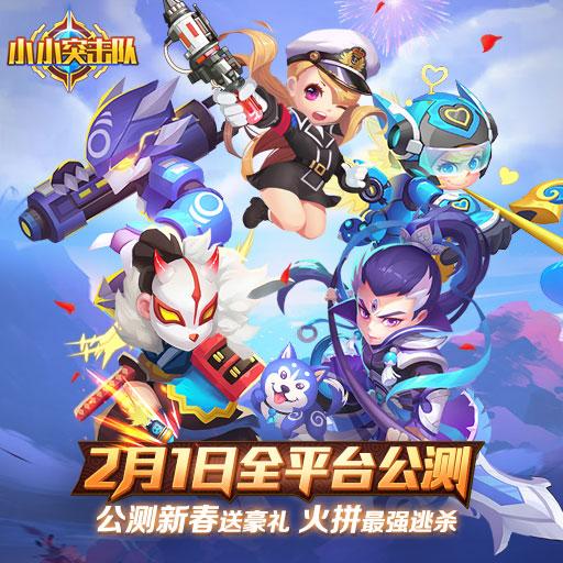 新春庆典决战吃鸡《小小突击队》2月1日公测