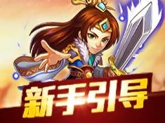 《大秦帝国风云录》开局指引