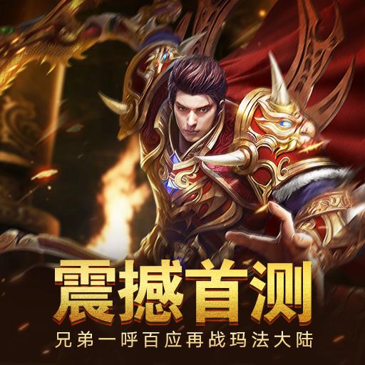 《赤沙龙城》1月9日荣耀开测 经典回归