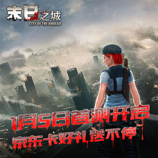 《末日之城》1月5日 十大活动陪您破天空降
