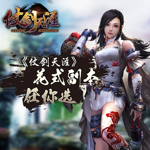 《仗剑天涯》首测今日开启 圆你江湖梦