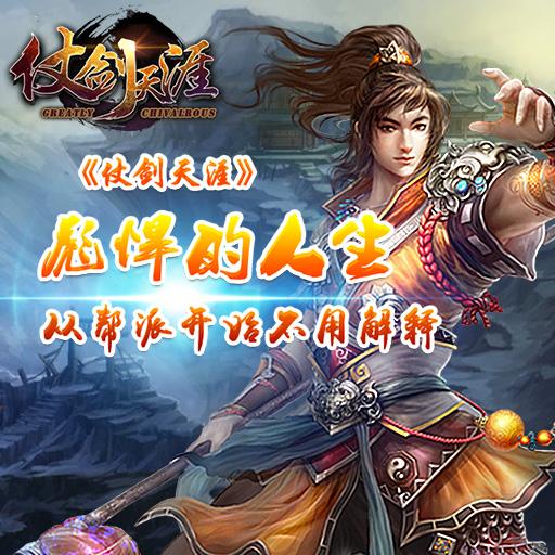 《仗剑天涯》游戏介绍