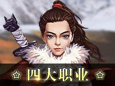 《战神纪》四大职业介绍