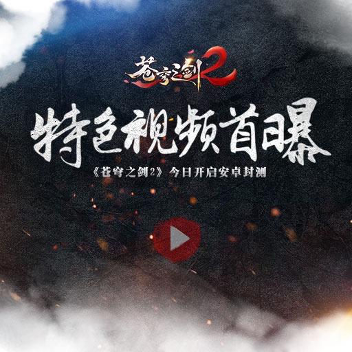 《苍穹之剑2》特色视频首曝 30日开启安卓封测