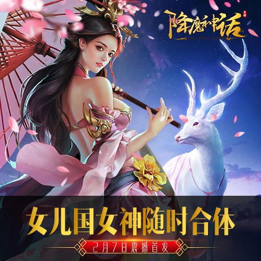 魔临东方战火将起 《降魔神话》2.7公测来袭