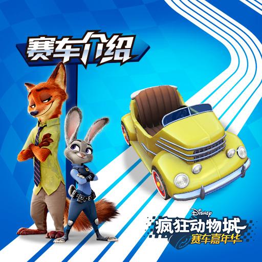 《疯狂动物城:赛车嘉年华》—公鹿300介绍