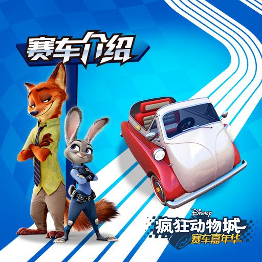 《疯狂动物城:赛车嘉年华》—鼠宝介绍