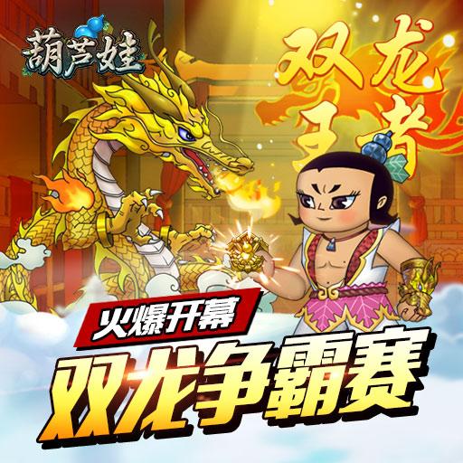 《葫芦娃》第四届双龙跨服武斗会震撼开启!