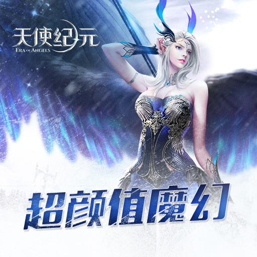 韩国顶级美术打造 《天使纪元》10月26日封测