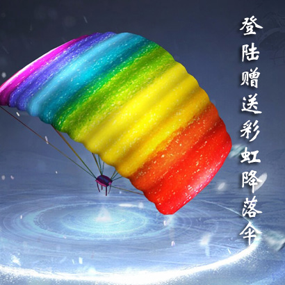 光荣使命1月8日更新 登陆就送彩虹降落伞