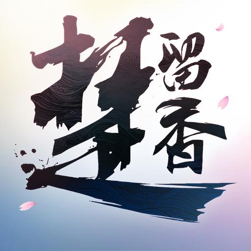 一梦江湖(网易) 电脑版