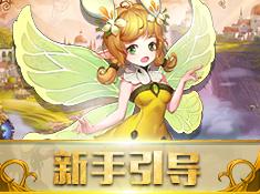 《众神荣耀》新手引导