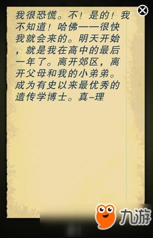 僵尸回廊日记翻译 吉尔的日记