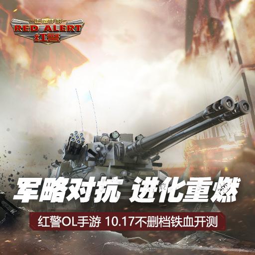 《红警OL》手游10月17日不删档开测