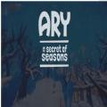 Ary与四季之谜