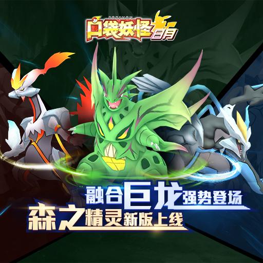 新版本《口袋妖怪日月》10月18日强势觉醒!