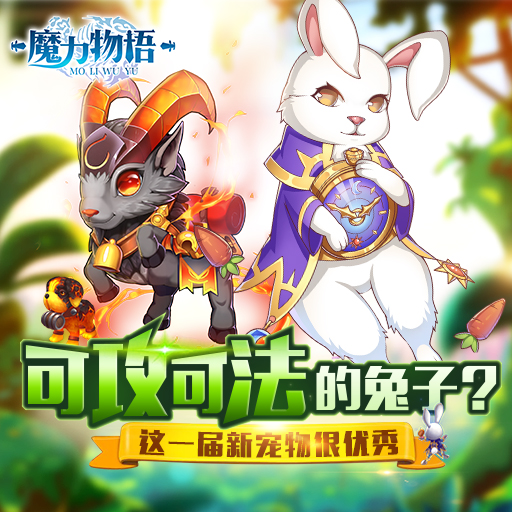 《魔力物语》可攻可法的兔子?这一届新宠物很优秀
