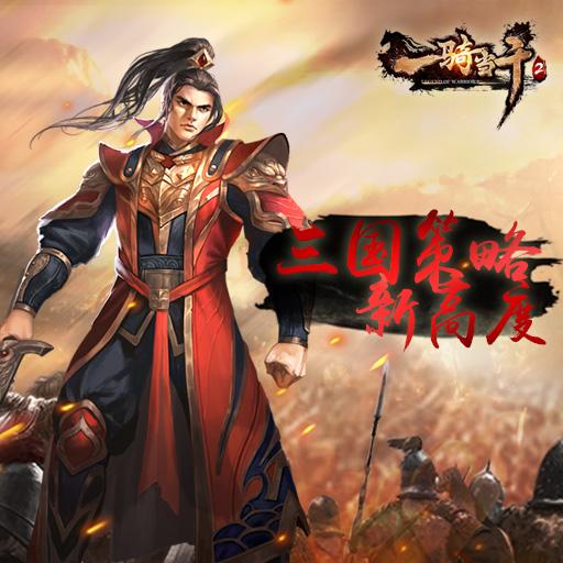 《一骑当千2》繁体中文版及韩文版蓄势待发