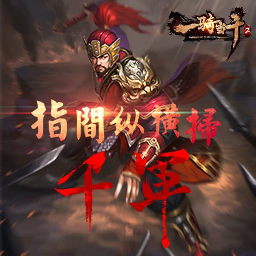 《一骑当千2》推荐阵容-PVP篇