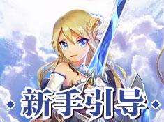 《圣剑英灵传》新手引导