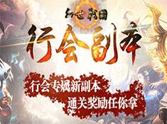 《幻世战国》首服11.8号火爆开启