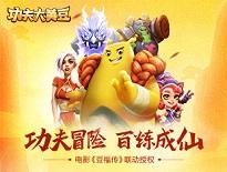 《功夫大黄豆》国风电影刻画 游戏视频亮相