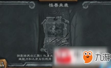 《炉石传说》怪兽来袭乱斗活动玩法攻略 怪兽来袭乱斗怎么玩