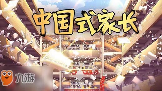 《中国式家长》烟花制造者介绍 烟花制造者有什么特长