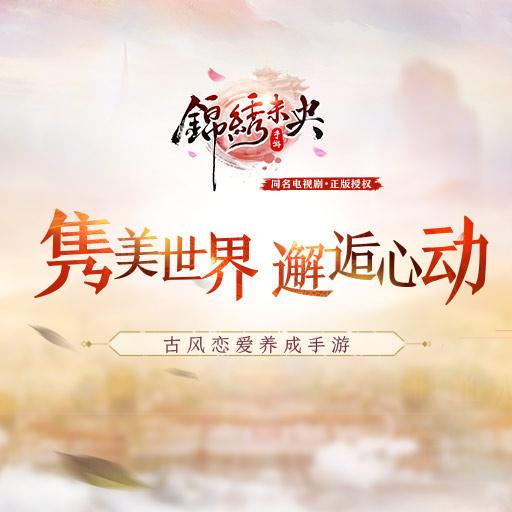 《锦绣未央》九游独家活动