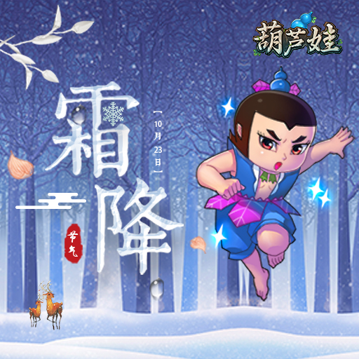 《葫芦娃》霜降 秋将逝冬将至