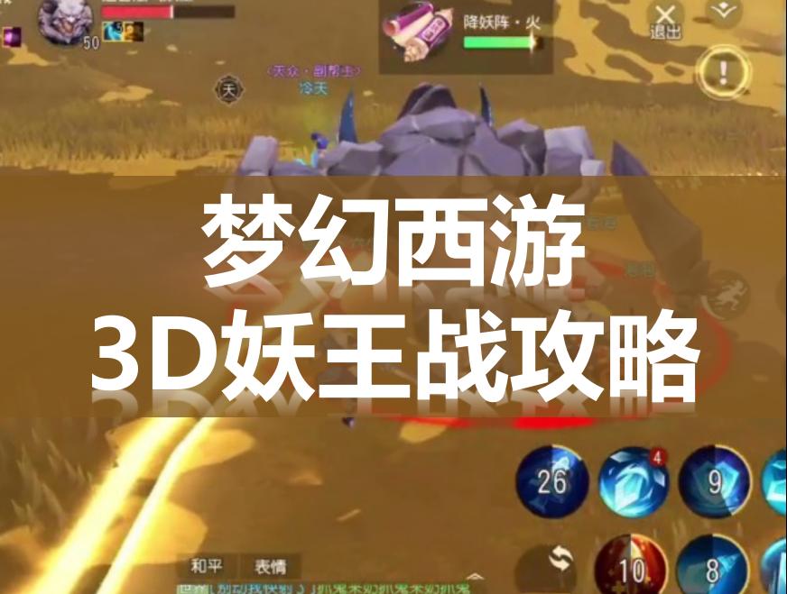 梦幻西游3D妖王战怎么打 梦幻西游3D妖王战通关攻略